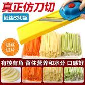 新年大促 切絲器廚房多功能切土豆絲切片切菜機器擦絲器刨絲器插菜板神器刀