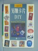 【書寶二手書T6/廣告_YFA】另類卡片DIY_三采編輯部