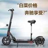 艾思維雙驅電動滑板車成人摺疊代駕兩輪代步車迷你電動車自行車igo 3c優購
