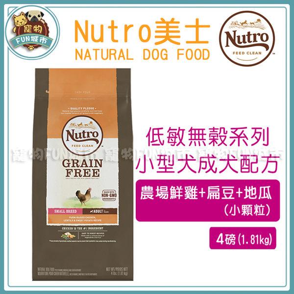 寵物FUN城市~*Nutro美士-低敏無榖系列-小型犬成犬配方(農場鮮雞+扁豆+地瓜)【4磅(1.81kg)】(小顆粒)