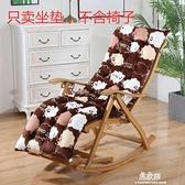 [只賣躺椅墊】秋冬加厚躺椅坐墊老式木沙發三人座墊可清洗搖椅墊 易家樂