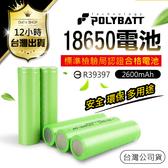 【 寶利電 充電電池 18650電池】台灣授權代理!BSMI檢驗合格 2600mah 充電電池 平頭 鋰電池