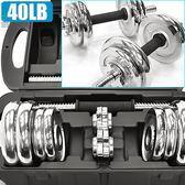40LB電鍍槓鈴(送收納盒)40磅啞鈴組短槓心槓片.重力可調式啞鈴重訓運動健身器材推薦哪裡買ptt