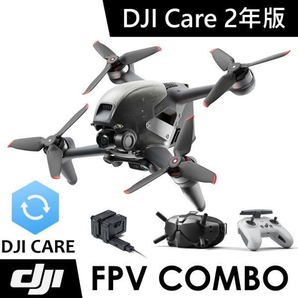 【南紡購物中心】DJI FPV 套裝 + DJI Care 隨心換2年版 + DJI FPV 暢飛配件包 《公司貨》
