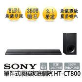 【索尼 SONY】單件式環繞家庭劇院(HT-CT800.)※全新原廠公司貨