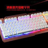 金屬游戲鍵盤機械手感背光發光鍵盤【洛麗的雜貨鋪】