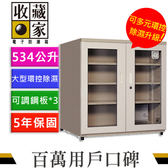 收藏家 AXH-580 高承載大型電子防潮箱 534公升