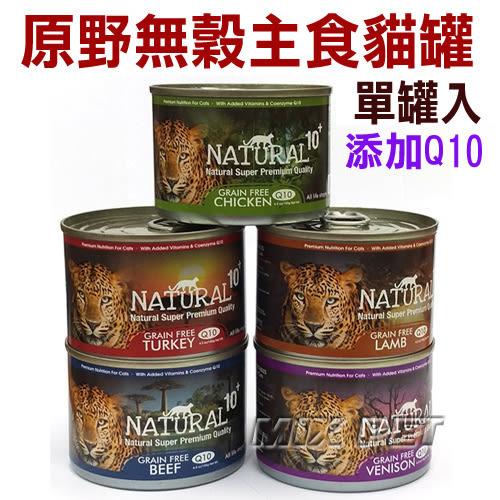 ◆MIX米克斯◆NATURAL10+.原野無穀機能主食貓罐185g【單罐】