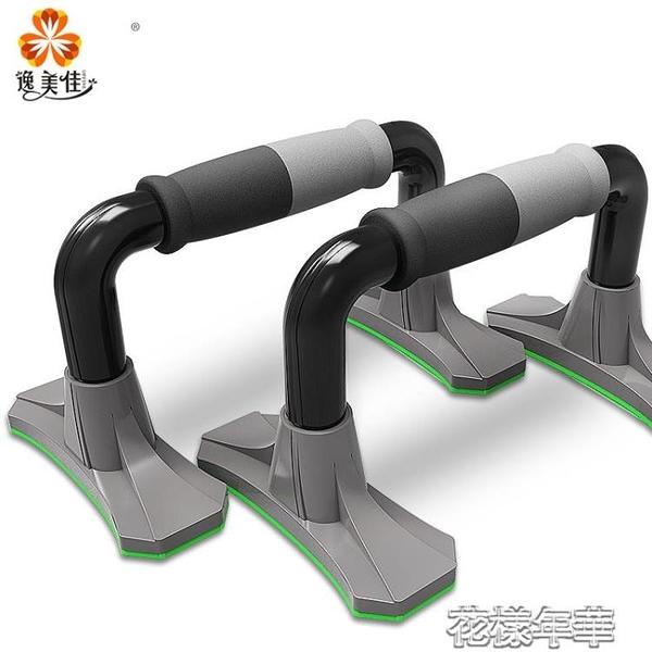H型支架俯臥撐工字防滑俄挺家用健身練胸肌器材訓練運動臂肌 花樣年華