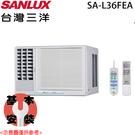 【SANLUX三洋】4-5坪定頻窗型冷氣 SA-L36FEA/R36FEA (左吹/右吹) 送基本安裝