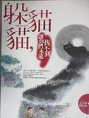 【書寶二手書T1/兒童文學_NSK】躲貓貓,讓你們永遠找不到_王文華