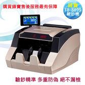 台灣鋒寶FB-8899 銀行專用高階驗鈔機
