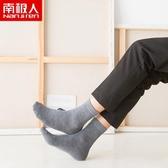 中筒襪 南極人襪子男短襪中筒吸汗防臭男襪夏天夏季潮船襪中長襪薄款棉襪