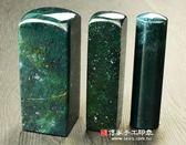 頂級藍綠色水草玉公司印章《半手工噴砂》一吋,加長高度,單章。全配包裝。傳家手工印章