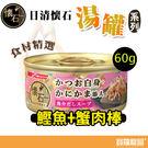日清懷石海鮮湯罐(鰹魚+蟹肉棒)60g【寶羅寵品】