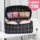 收納袋-極簡無印格紋內衣旅行收納包-J-Rainbow【A09090156】
