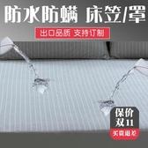 防水床笠床罩全棉單件隔尿透氣席夢思床墊保護套防滑可定制 名購新品