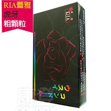 蕾雅RIA SKIN LOVE虎牙粗顆粒型保險套  (一盒12入)康登保險套商城