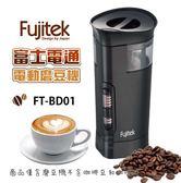 4/17-4/22限量3台贈送奶泡杯 Fujitek富士電通電動磨豆機/咖啡磨豆機 FT-BD01