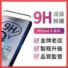 iPhone 無邊 滿版 鋼化 玻璃貼 保護貼 XS MAX XR 不擋螢幕 無邊玻璃貼 頂級 無邊膜【L91】