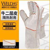 抗熱手套 威特仕電焊手套牛皮耐高溫加長隔熱防燙手套耐磨焊工防護手套勞保 芭蕾朵朵