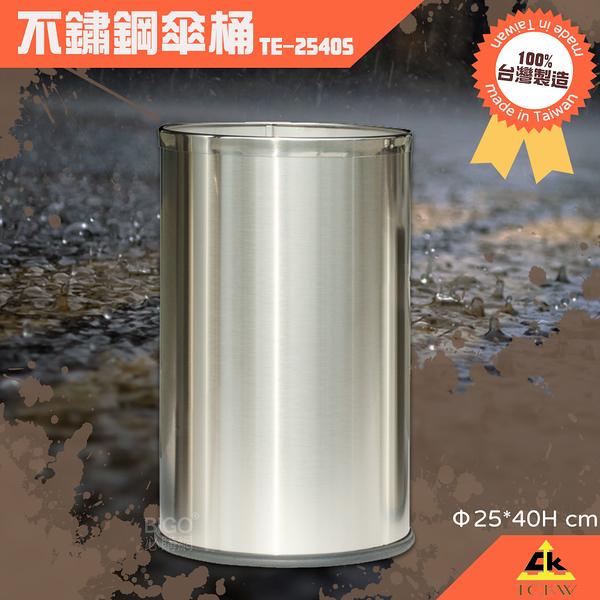 【雨季必備】不鏽鋼傘桶TE-2540S(40cm高) 餐廳 商辦 診所皆適用 梅雨季 雨天必備 無銳利邊角