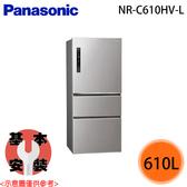 【Panasonic國際】610L 三門變頻冰箱 NR-C610HV-L 免運費
