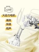 打蛋器 打蛋器電動家用小型手持自動打蛋機奶油打發器攪拌打奶器烘焙 莎瓦迪卡