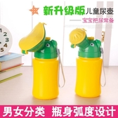 尿壺兒童寶寶小便器車載便攜式尿盆小便斗男女小孩夜壺旅行接尿器