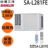 【SANLUX三洋】3-4坪定頻窗型冷氣 SA-L281FE/R281FE (左吹/右吹) 送基本安裝