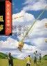 二手書R2YB77年6月《民俗藝術專輯(四) 風箏》臺北市政府教育局.文復會臺北