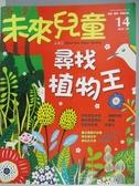【書寶二手書T1/少年童書_DEZ】未來兒童_14期_尋找植物王