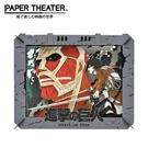 【日本正版】紙劇場 進擊的巨人 紙雕模型 紙模型 立體模型 PAPER THEATER - 506278