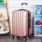 20寸行李箱潮男女24寸萬向輪拉桿箱26旅行大容量28密碼箱皮箱 居樂坊生活館YYJ