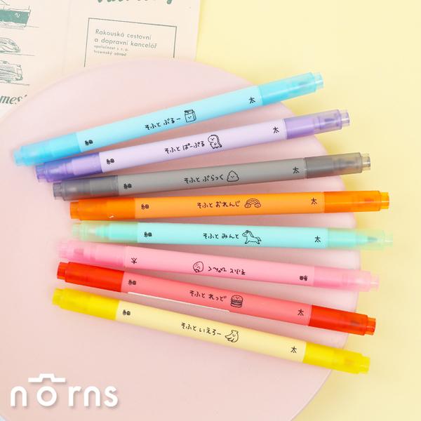 日貨雙頭彩色筆 日文系列- Norns 淡色水性彩色筆 重點筆 日本文具
