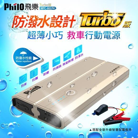 【飛樂Philo】WPC661P4防潑水救車行動電源 5000mAh 行動電源 機車 汽車 TURBO版