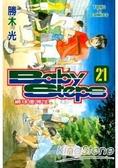 Baby Steps ~ 網球優等生~21