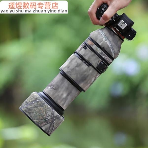 TAMRON騰龍150-500mm F5-6.7 A057長焦鏡頭迷彩炮衣保護套150500