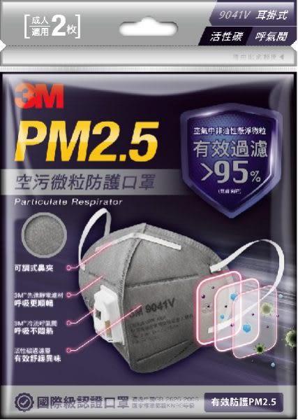 【3M 】PM2.5 空污微粒防護口罩2片包  9041V -活性碳帶閥型