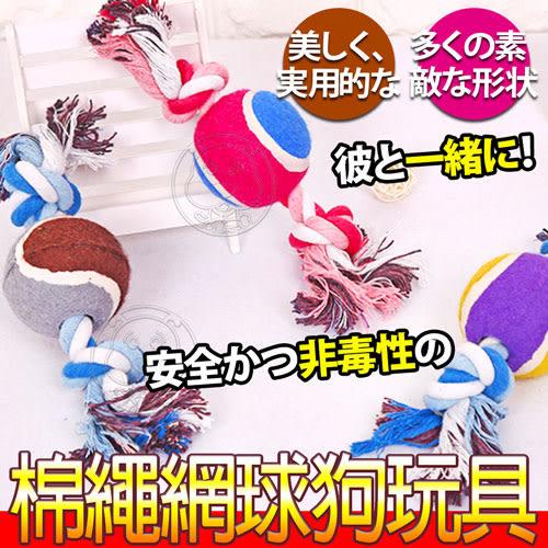 【培菓平價寵物網】dyy》磨牙耐咬網球棉繩棒球造型寵物玩具27cm