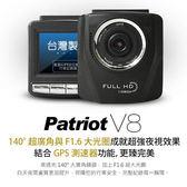 愛國者V8 行車紀錄器+16G MicroSD 含測速