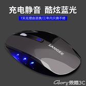 無線滑鼠 無線滑鼠可充電靜音臺式筆記本電腦蘋果小米聯想通用辦公家用滑鼠 榮耀
