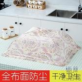 飯菜罩家用折疊防塵透氣菜罩飯桌防蠅罩【極簡生活】