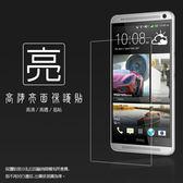 ◆亮面螢幕保護貼 HTC One Max T6 803S 保護貼 軟性 高清 亮貼 亮面貼 保護膜 手機膜