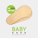 【無味熊】BABY除臭鞋墊...