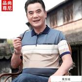 中年爸爸夏裝短袖t恤40-50歲中老年人男士夏季父親衣服冰絲polo衫 萬客城