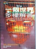 【書寶二手書T5/科學_OTO】一個世界,多種解答-改變歷史的偉大發明_約翰。布穀克曼