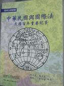 【書寶二手書T1/法律_ZIC】中華民國與國際法 : 民國百年重要事件紀事_陳長文等