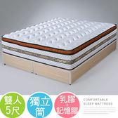 雙人床墊《YoStyle》哈利三線記憶乳膠獨立筒床墊-雙人5尺 租屋 套房  宿舍 適用雙人床架 床台 掀床