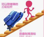 書包拉桿車 學生書包拉桿架兒童男女孩拉桿書包6-12周歲爬樓梯6輪拖拉桿車